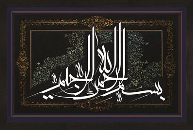 Kaveh Afraei - Calligrapher