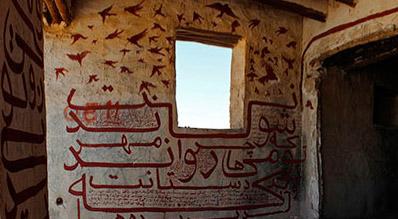 Moslem Ebrahimi - Calligrapher