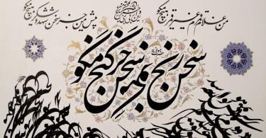Soleyman Miri - Calligrapher