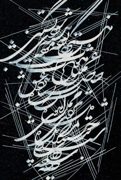 mostafa salimi - calligrapher