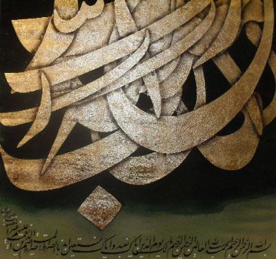 vahid ezatpanah - calligrapher