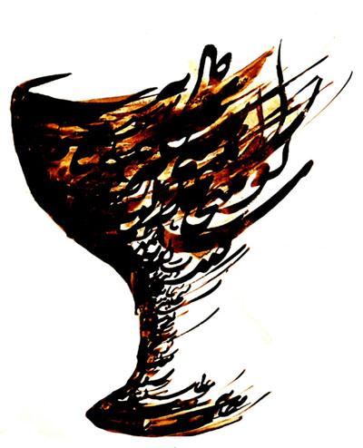 RouhoAllah Ataiean - Calligrapher