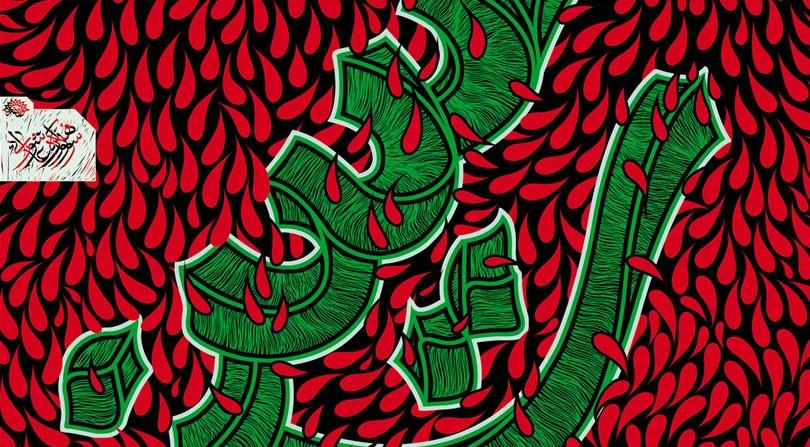 Aliagha Hosseinpour - Graphic Design