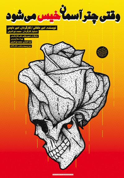 Aliagha Hosseinpour - Graphic Designer