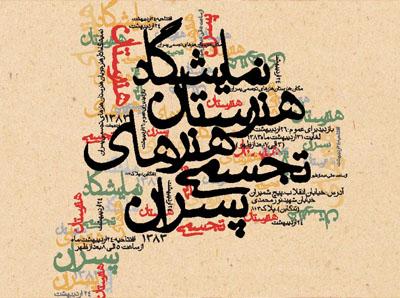 hamed hakimi - graphic designer