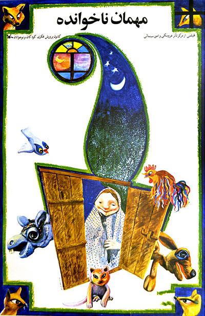Master Abolfazl Hemati Ahouie -  illustrator