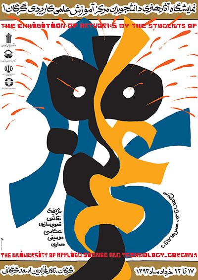 Saleh Zanganeh - Graphic Designer
