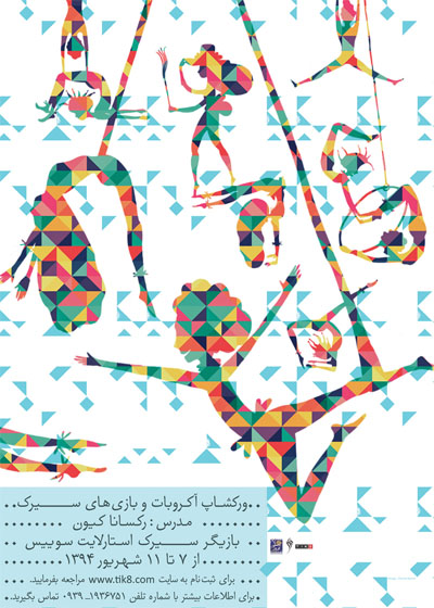 Parnaz Karimi - Illustrator