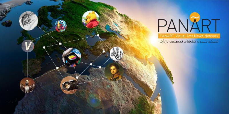 سایت خبری هنرهای تجسمی پان آرت