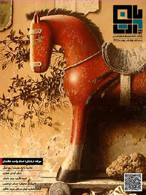 مجله دیجیتال پان ارت نسخه چهاردهم