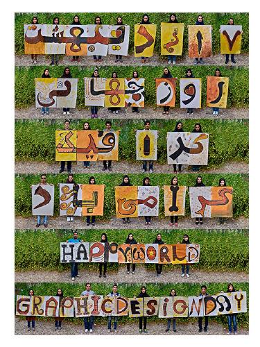 روز جهانی گرافیک تایپوگرافی محیطی از آثار مسلم ابراهیمی