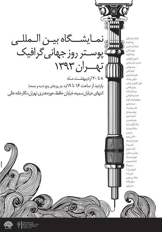 نمایشگاه بین المللی پوستر روز جهانی گرافیک