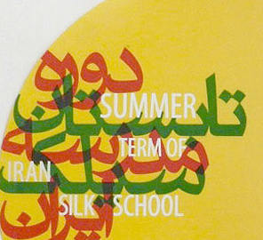 سومین دوره اختصاصی چاپ سیلک مدرسه سیلک ایران