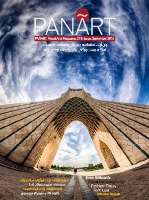 مجله دیجیتال پان آرت نسخه بیست و یکم