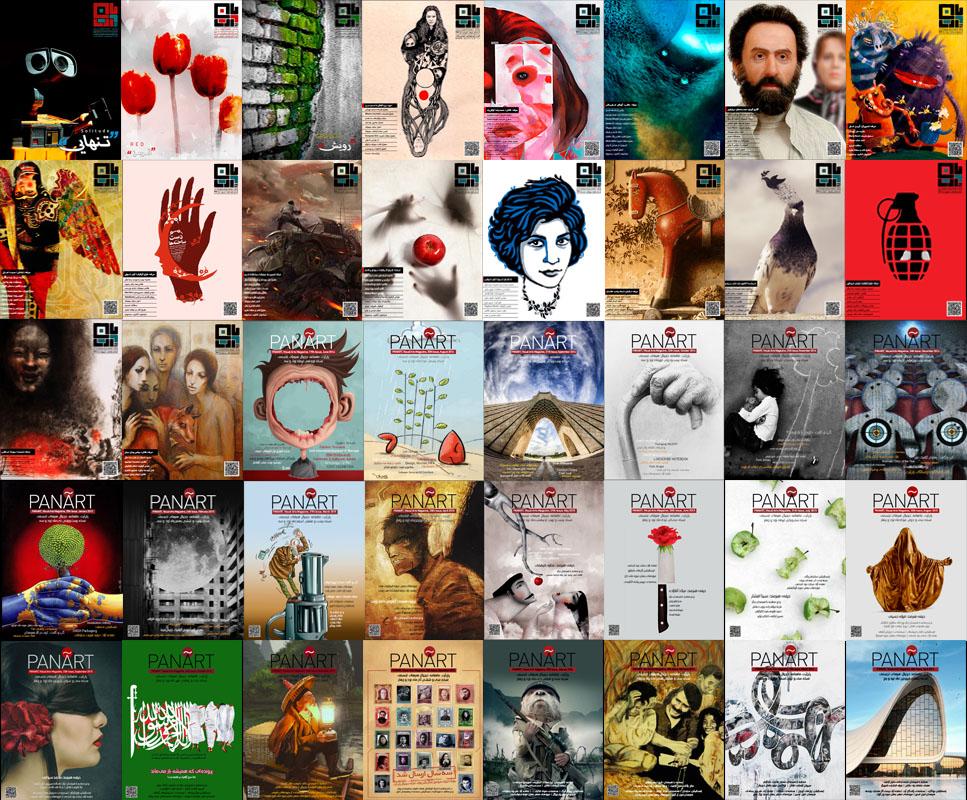 پان آرت ماهنامه دیجیتال هنرهای تجسمی