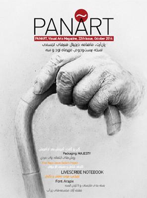 مجله دیجیتال پان آرت بیست و دوم