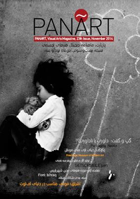 مجله-دیجیتال-پان-آرت-بیست-و-سوم