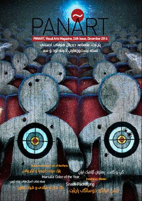 مجله-دیجیتال-پان-آرت-بیست-و-چهارم