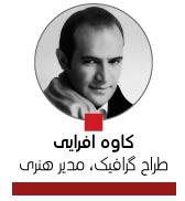 کاوه افرایی طراح گرافیک مدیر هنری