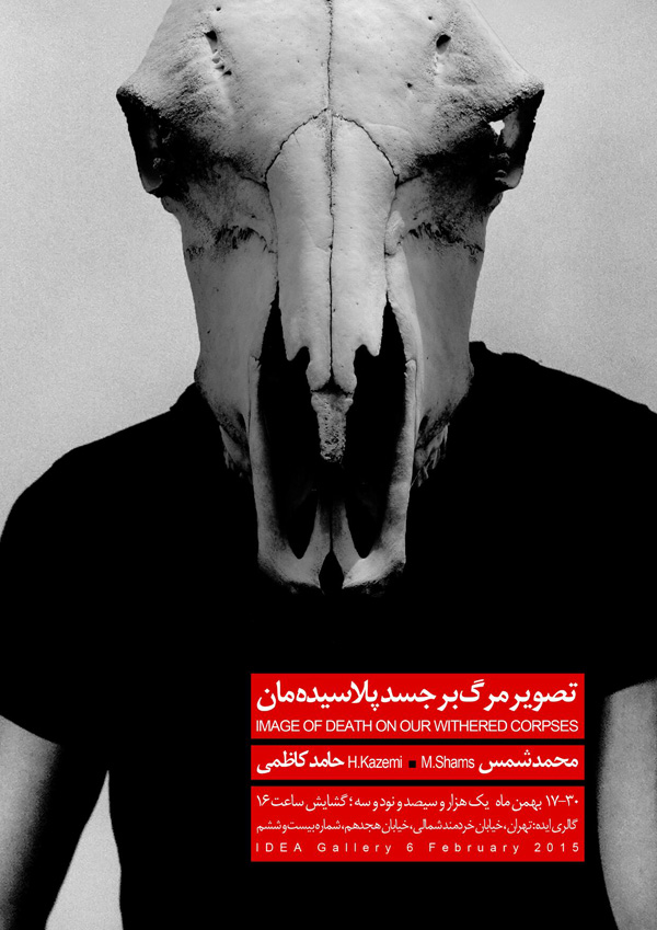 نمایشگاه تصویر مرگ در جسد پلاسیده مان