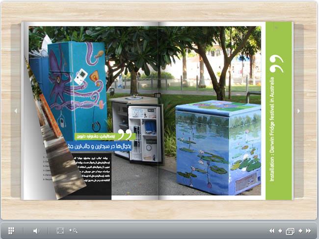 ماهنامه دیجیتال هنرهای تجسمی پان آرت نسخه بیست و هفتم