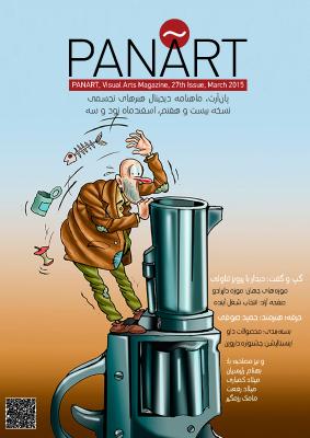 ماهنامه دیجیتال هنرهای تجسمی پان آرت
