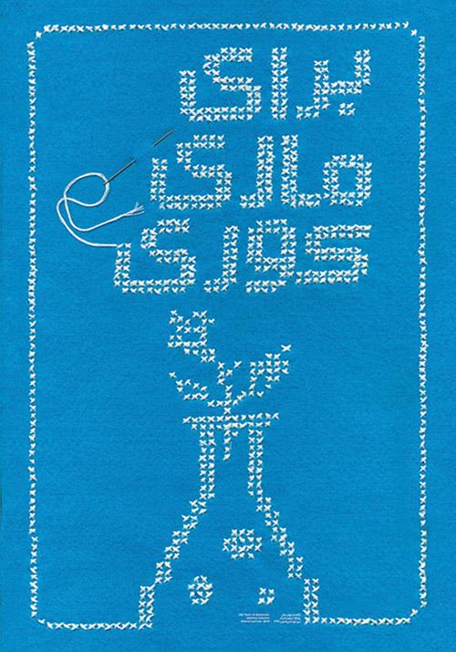 پریسا تشکری - منتخب دوسالانه پوستر بولیوی