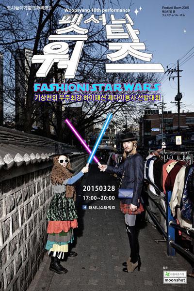 هنرهای تجسمی و نهمین دوره از فستیوال بوم کره جنوبی
