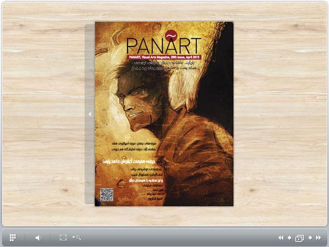 ماهنامه دیجیتال هنرهای تجسمی پان آرت بیست و هشتم