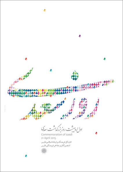 پوستر روز سعدی و بزرگداشت فرهنگی استاد سخن در شیراز