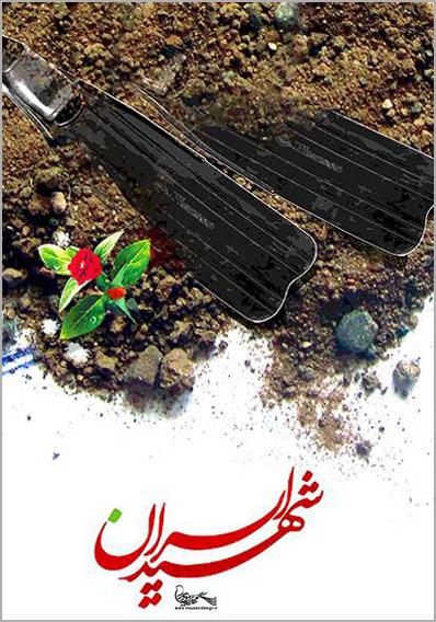 بازگشت شهدای غواص کربلای چهار - سید مهدی موسوی