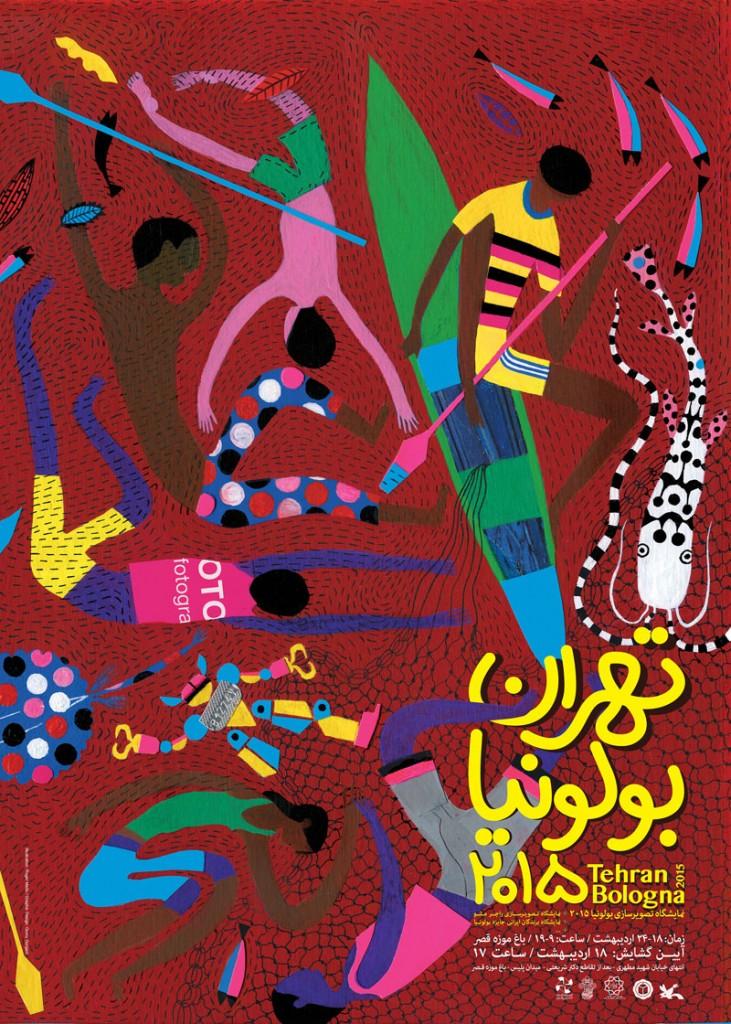 بزودی نمایشگاه تهران بولونیا برپا خواهد شد