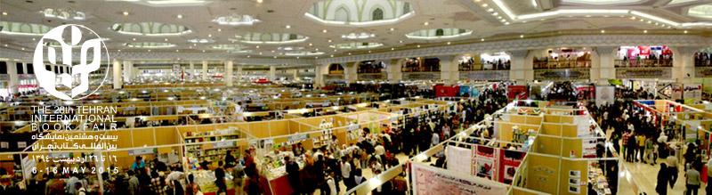 بیست و هشتمین نمایشگاه کتاب تهران