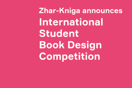 رقابتهای بینالمللی طراحی کتب تحصیلی روسیه