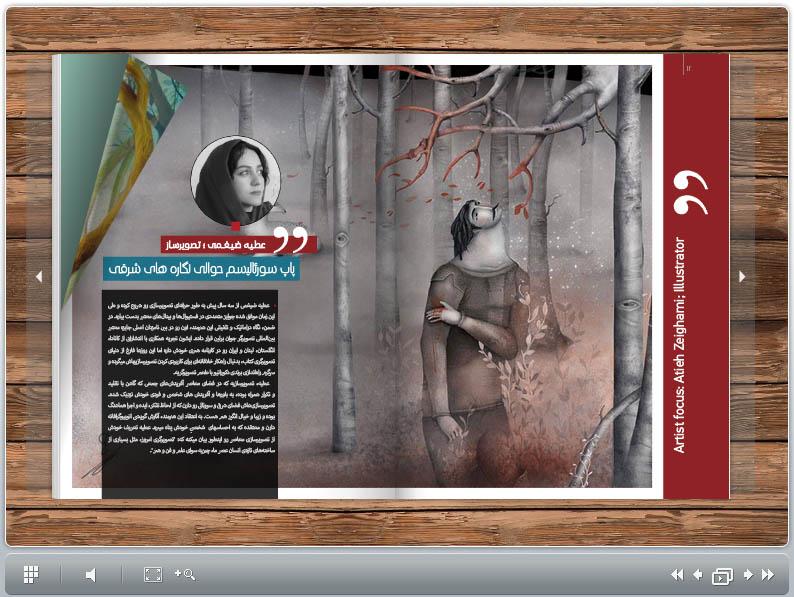 عطیه ضیغمی - تصویرساز