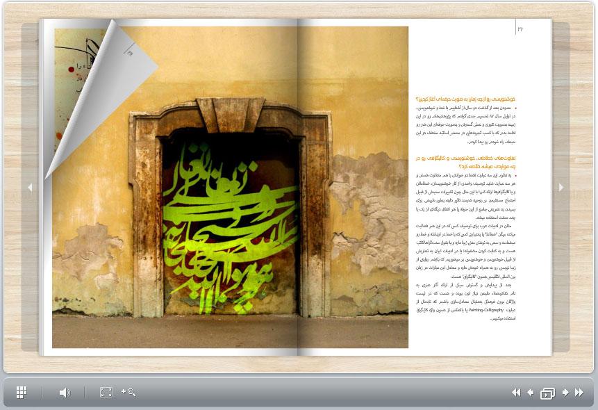 مصطفی سلیمی - خوشنویس