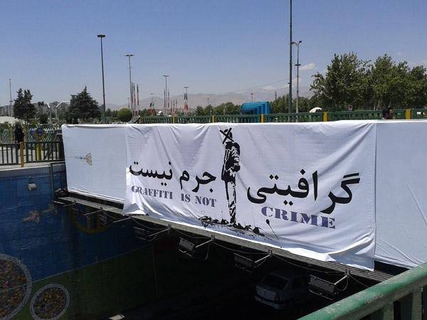 گرافیتی جرم نیست بروی بیلبوردهای تهران - پان آرت