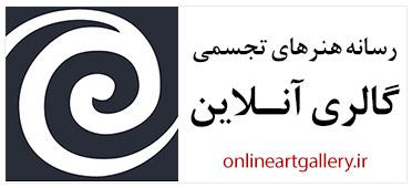 رسانه هنرهای تجسمی گالری آنلاین
