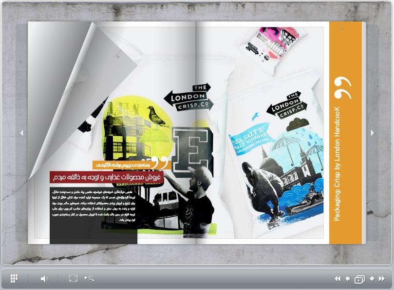 مجله دیجیتال پان آرت سی ام