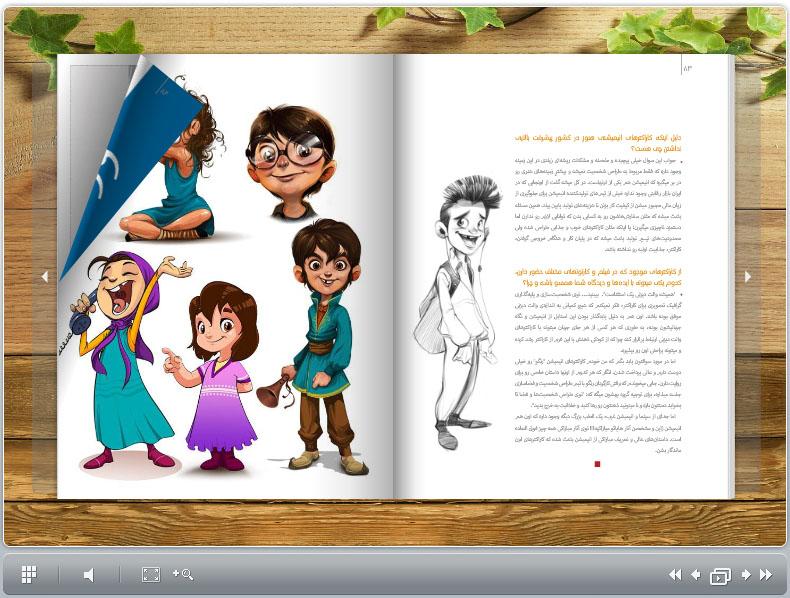 سید حسین اجاقی کاراکتر دیزاینر