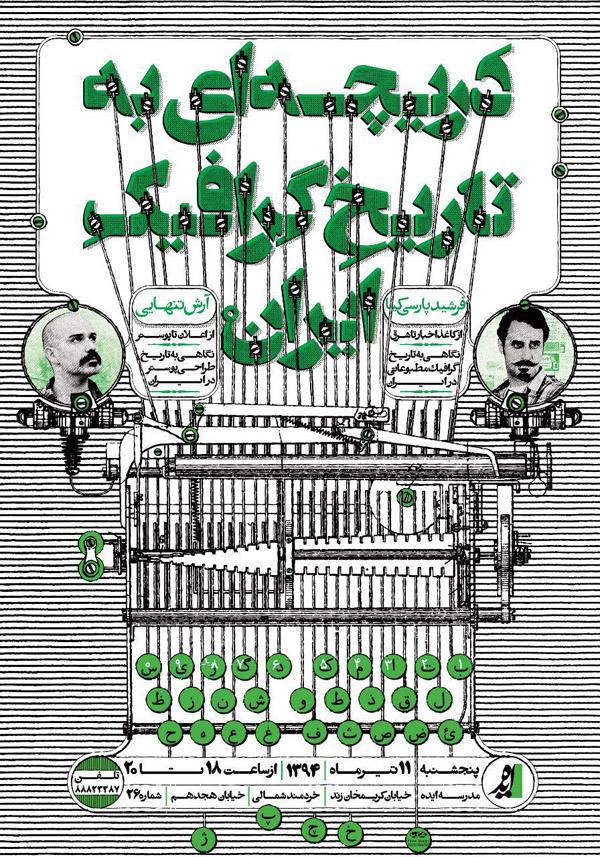 دریچه ای به تاریخ گرافیک ایران