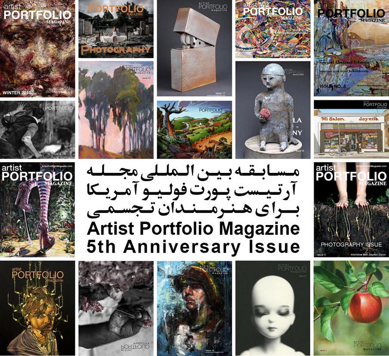 فراخوان مسابقه مجله Artist Portfolio آمریکا و همکاری گروه تصویر و تصور