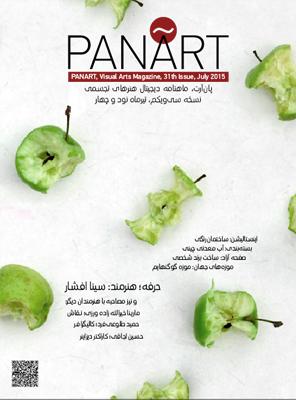 مجله دیجیتال پان آرت نسخه سی و یکم