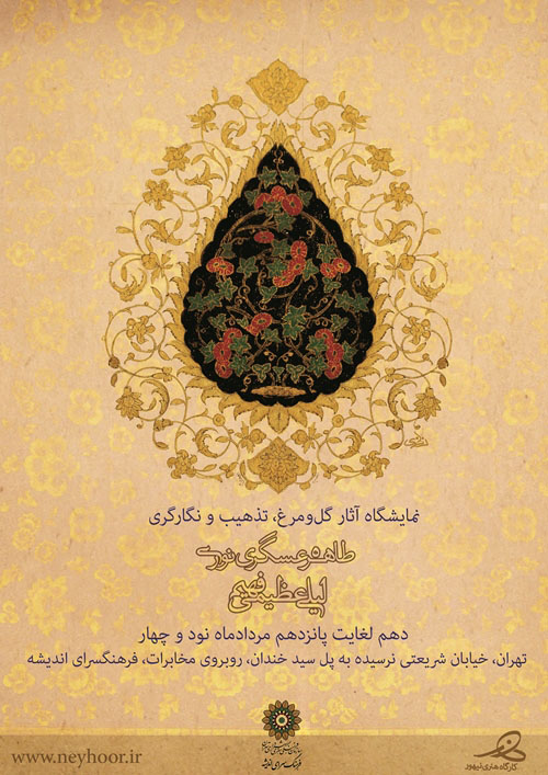 نمایشگاه نگارگری و هنر های قرآنی