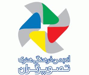 انجمن تصویرگران