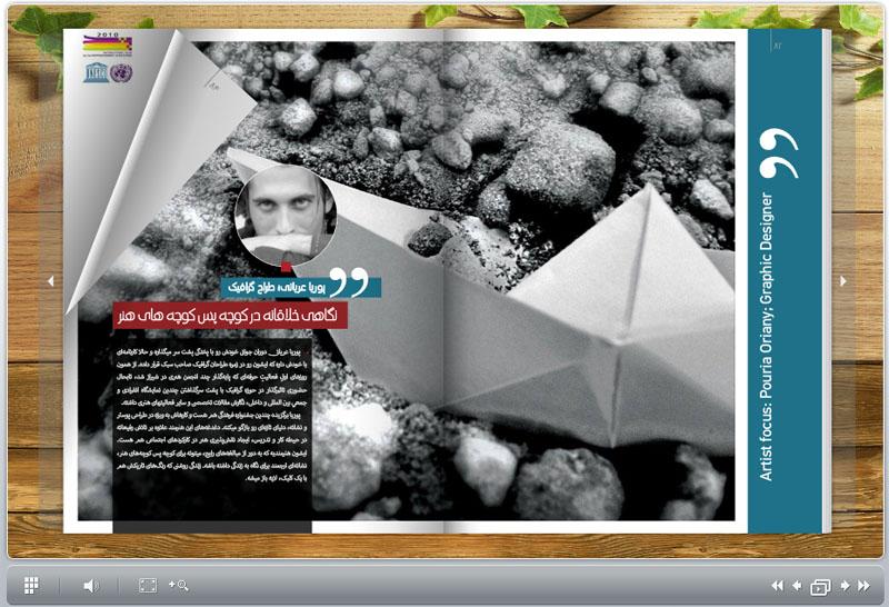 مجله دیجیتال هنرهای تجسمی پان آرت، نسخه سی و دوم