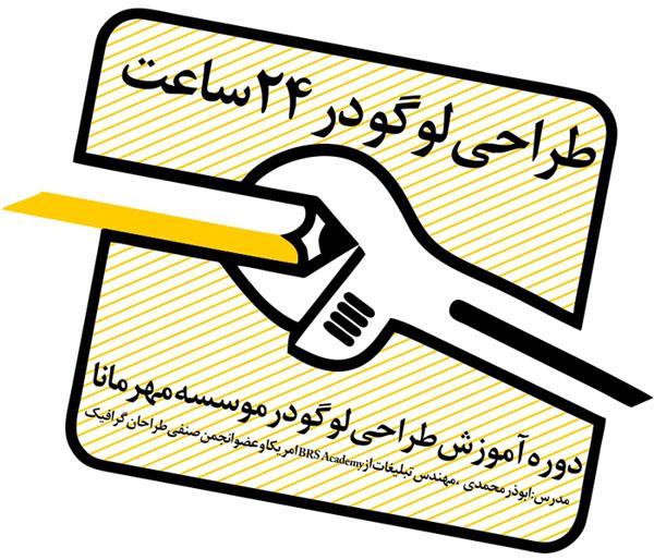 ماهنامه دیجیتال پان آرت - دوره آموزش طراحی لوگودوره طراحی لوگو ابوذر محمدی