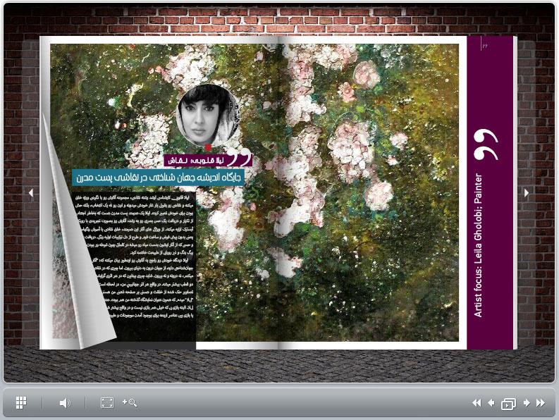مجله دیجیتال پان آرت نسخه سی و سوم