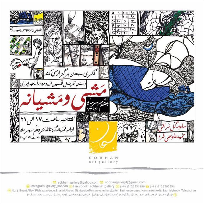 مَــشی و مَــشیانه ،  اولین نمایشگاه تلفیقی تصویرسازی و خوشنویسی
