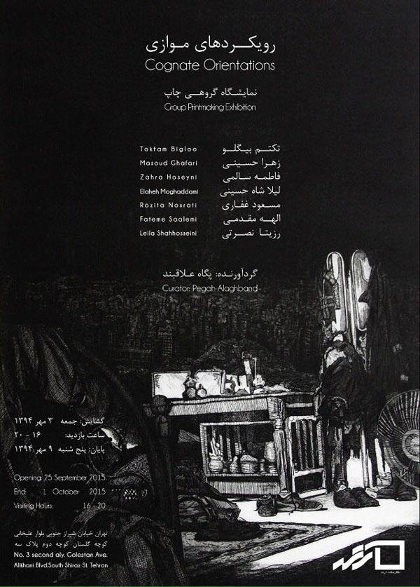 نمایشگاه چاپ دستی در گالری آرته